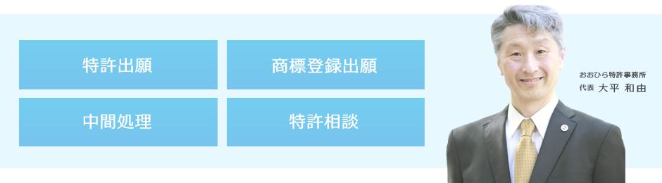 機械、装置、製造装置、製造技術の特許取得、出願、商標、意匠などの登録は東京都港区新橋にあるおおひら特許事務所にお任せください。